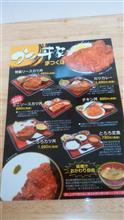 長野県伊北 まつくぼソースカツ丼