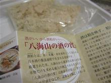 八海山の甘酒(^_^)