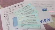 20160099 VIEWカード・普通列車グリーン車利用券