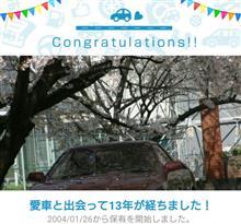 愛車と出会って13年!