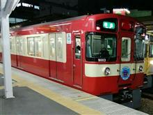 京浜急行の新型車両。