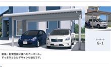 ガレージ計画進展ありました〜〜