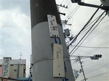 【立替中】電柱の立替途中に遭遇【S50】