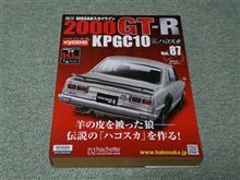 週刊ハコスカGTR Vol.87
