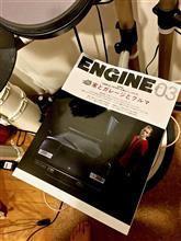 今日発売の新潮社のENGINEに我が家と車達が載りました