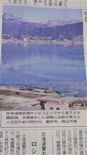 いよいよ全面結氷した諏訪湖!(^o^)/…
