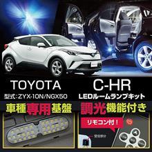 トヨタC-HR用ルームランプ販売開始しました