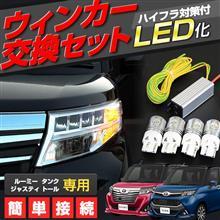【 シェアスタイル 】ルーミー・タンク・トール LEDウインカー交換取付 アップ完了