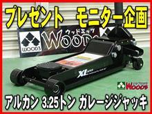 ガレージジャッキ プレゼント(モニター企画)→【イイね!+トラバ】で申し込み ウッドミッツ
