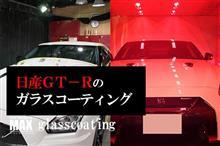 日産GT-Rのガラスコーティング