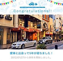 E93 Cabrioくん♪と出会って5年!
