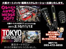 【東京オートサロン出展】パーフェクトダンパー動画をアップしました。