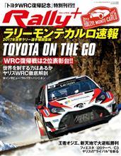 Rally+ 2017モンテカルロ速報号