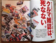 『クルマ雑誌は、死なない。』に拍手を!