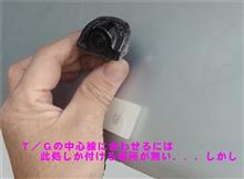 awリヤビューカメラ組み付け~3(バックカメラ)