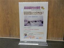 静岡県に雪が降らないと思っているヒトって多いのか?
