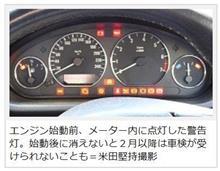【ニュース】2月から警告灯放置なら車検通らず・・・・だそうで・・・