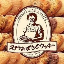 ステラおばさんのクッキー詰め放題( ^ω^ )