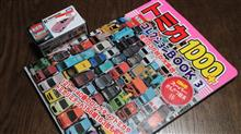 「トミカ 1000+ コレクションBOOK 3 」を何の迷いもなくゲトしました。 コイツ,セット物は省いた2013年モデルまで通常品とリミテッドを網羅してます♡
