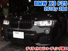 BMW X3(F25) デイライトなどコーディング施工