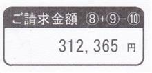 総額31万円の重整備