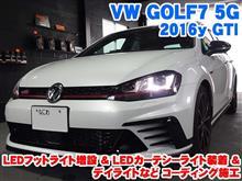 ゴルフ7 GTIクラブスポーツ 前後席LEDフットライト増設&カーテシーライト装着&LEDライト装着とコーディング施工
