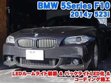 BMW 5シリーズ(F10) LEDルームライト装着&バックライトLED化とコーディング施工