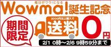「Wowma!(ワウマ)」誕生記念!¥2000以上送料無料!