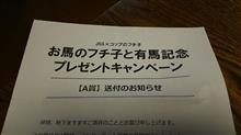 A賞 当選!!