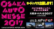 大阪オートメッセ出展します!