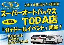 スーパーオートバックス戸田店にて、ガナドールマフラーフェア開催! 大量在庫にてお待ちしております♪