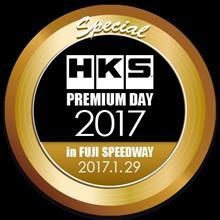 2017 HKS PREMIUM DAYとロウバイ祭