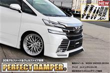 大阪オートメッセ・東京オートサロン アクシススタイリング パーフェクトダンパー