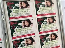 「倉木麻衣と自撮りをしよう!全国スマイルキャンペーン」at仙台、行ってまいりましたっ!