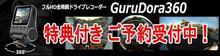 【予約特典】 GuruDora360予約スタート 今なら特典付です プロテクタ