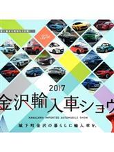 輸入車ショー&プチオフ会☆