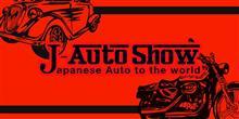 大阪オートメッセ2017開催!明日12時現地よりライブストリーミング配信予定