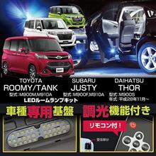 トヨタ ルーミー/タンク,スバル ジャスティ,ダイハツ トール専用LEDルームランプキット販売開始!
