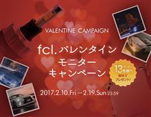 fcl バレンタインモニターキャンペーン