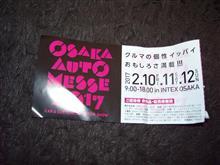 大阪オートメッセ行って来たよ