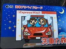 寒かったけど洗車しました。