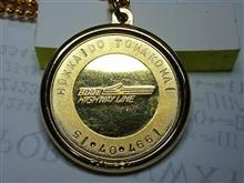 ブルーハイウェイラインのメダル?