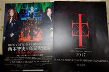 INNOVATION CLASSICS 2017