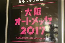 大阪オートメッセに初参加してきました♪