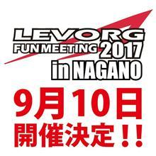 LEVORG FUN MEETING 2017 開催します‼
