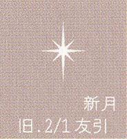 月暦 2月26日(日)