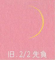 月暦 2月27日(月)