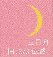 月暦 2月28日(火)
