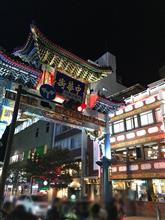 春節? 横浜中華街 夜間訪問