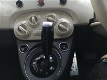 FIAT500 シフトレバーのカバー ②フロムたーくすサン